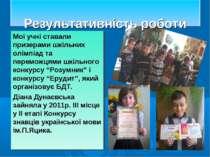 Мої учні ставали призерами шкільних олімпіад та переможцями шкільного конкурс...