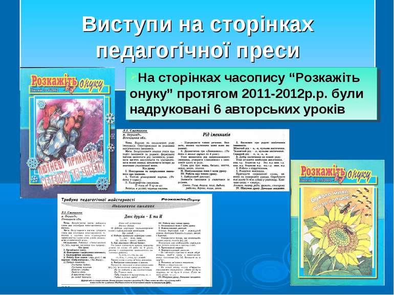 """Виступи на сторінках педагогічної преси На сторінках часопису """"Розкажіть онук..."""
