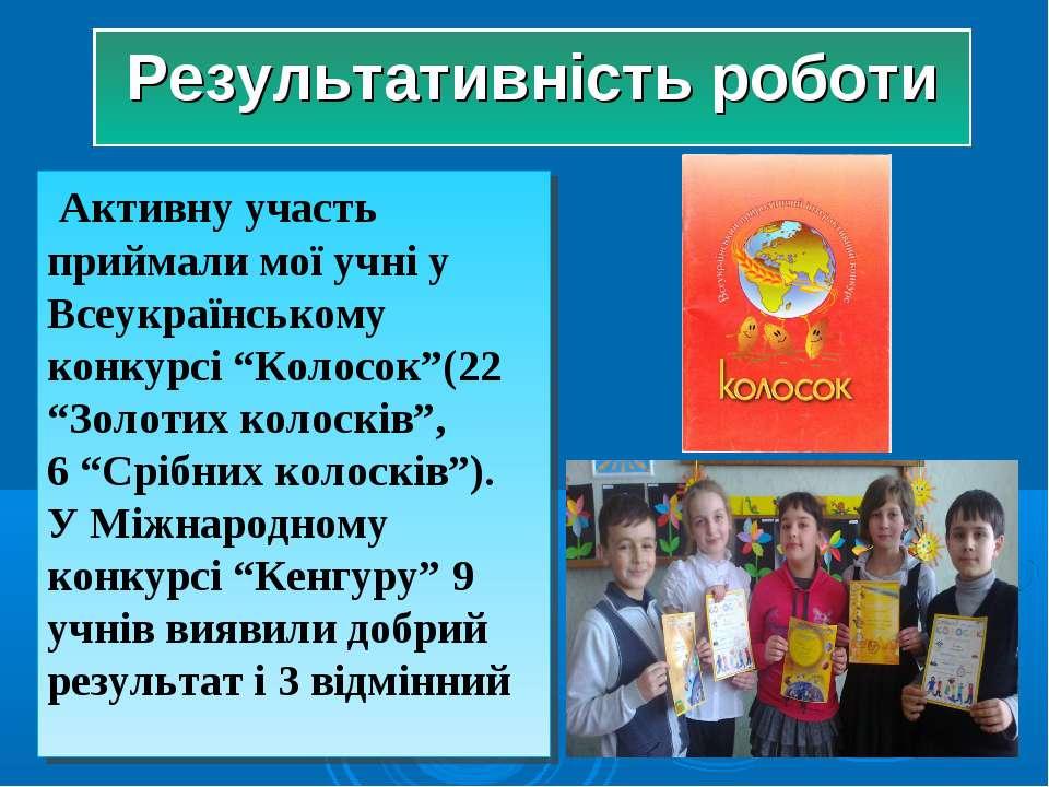Результативність роботи Активну участь приймали мої учні у Всеукраїнському ко...