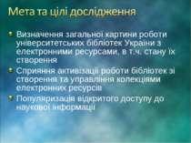 Визначення загальної картини роботи університетських бібліотек України з елек...