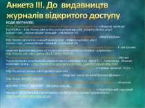 КОДИ ЖУРНАЛІВ: Національний університет «Києво-Могилянська академія» – «Науко...