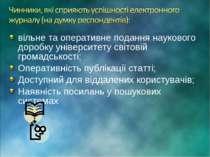 вільне та оперативне подання наукового доробку університету світовій громадсь...