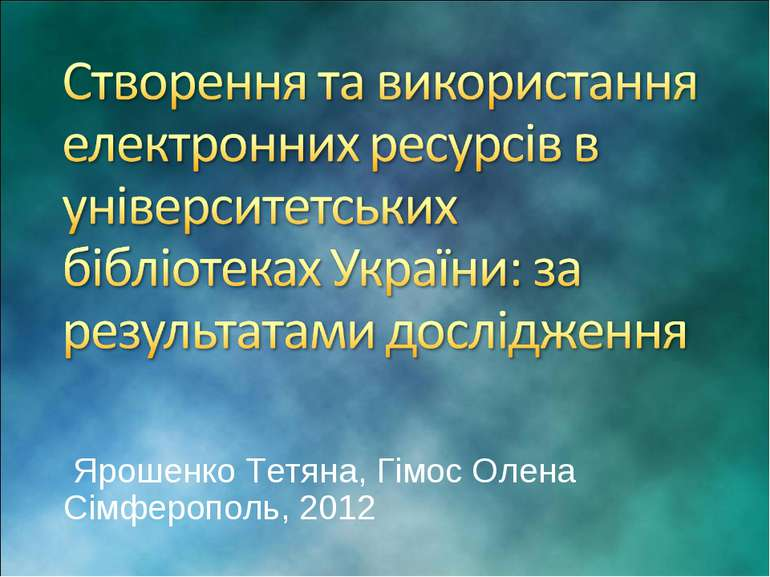Ярошенко Тетяна, Гімос Олена Сімферополь, 2012