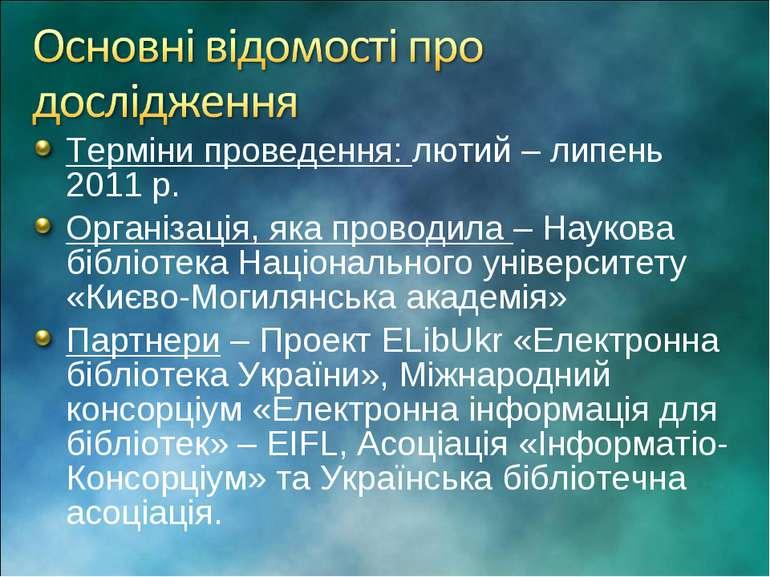 Терміни проведення: лютий – липень 2011 р. Організація, яка проводила – Науко...