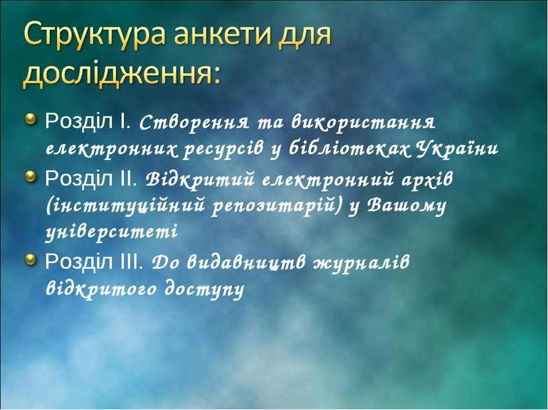 Розділ І. Створення та використання електронних ресурсів у бібліотеках Україн...
