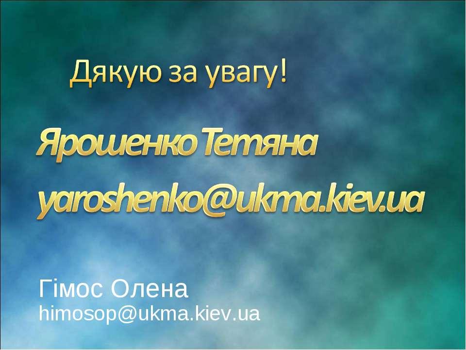 Гімос Олена himosop@ukma.kiev.ua