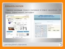 Технології дистанційного навчання Діяльність вчителя: тематичні кросворди ств...