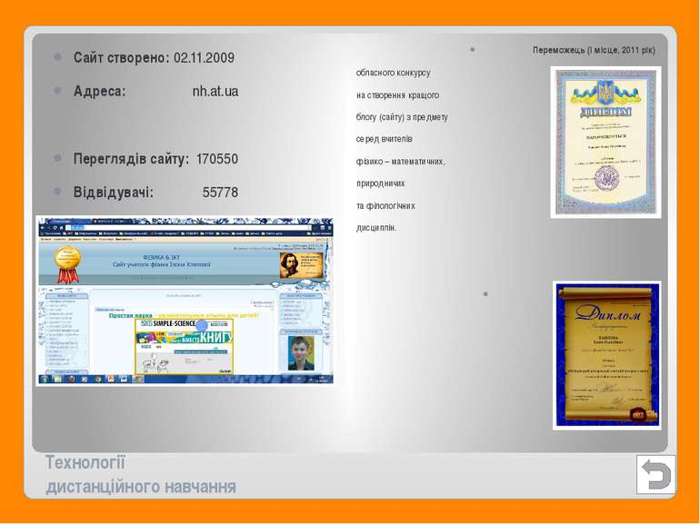 Технології дистанційного навчання Сайт створено: 02.11.2009 Адреса: nh.at.ua ...