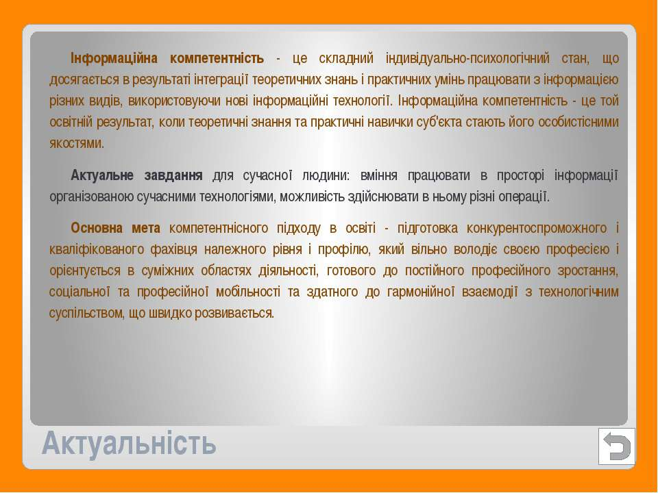 Актуальність Інформаційна компетентність - це складний індивідуально-психолог...