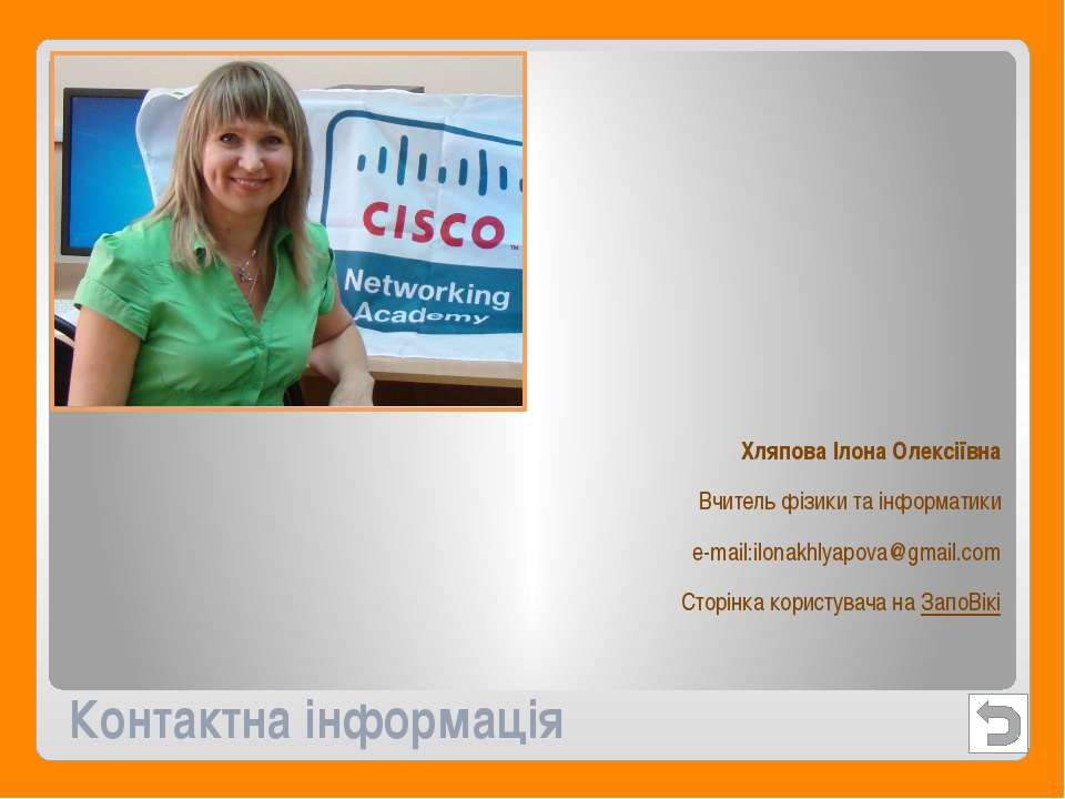 Контактна інформація Хляпова Ілона Олексіївна Вчитель фізики та інформатики e...