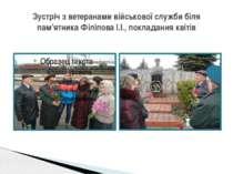 Зустріч з ветеранами військової служби біля пам'ятника Філіпова І.І., поклада...