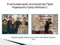 В шкільному музеї, експозиція про Героя Радянського Союзу Філіпова І.І.