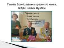 Галина Броніславівна презентує книги, видані нашим музеєм
