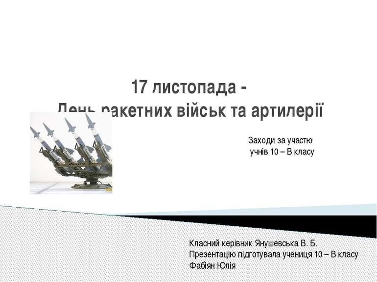 17 листопада - День ракетних військ та артилерії