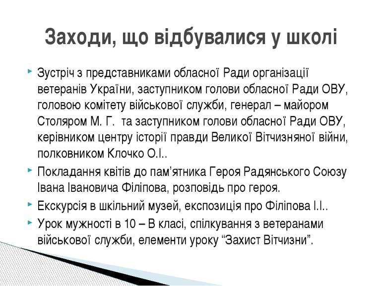 Заходи, що відбувалися у школі Зустріч з представниками обласної Ради організ...