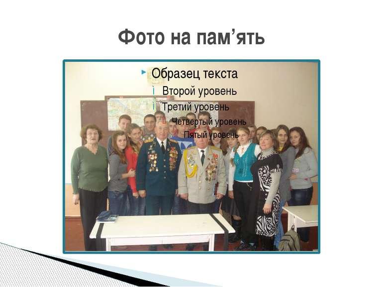 Фото на пам'ять
