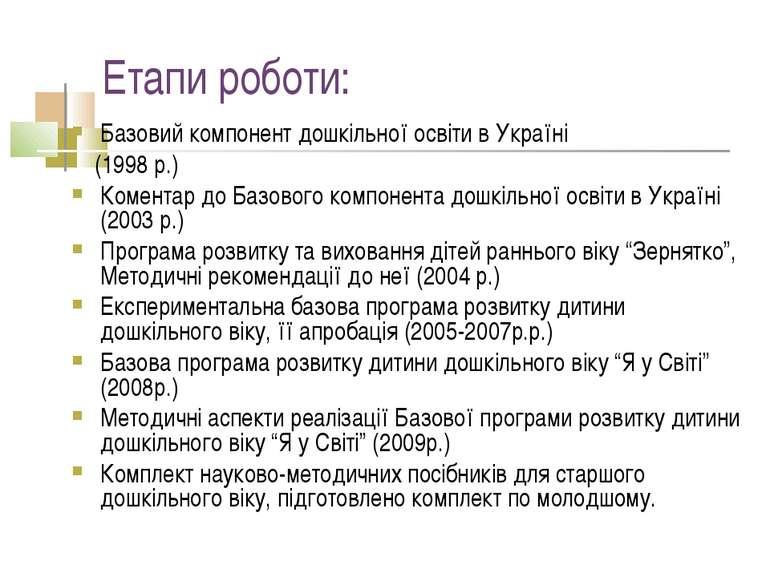 Етапи роботи: Базовий компонент дошкільної освіти в Україні (1998 р.) Комента...