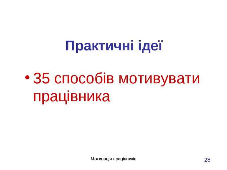 Мотивація працівників Практичні ідеї 35 способів мотивувати працівника * Моти...