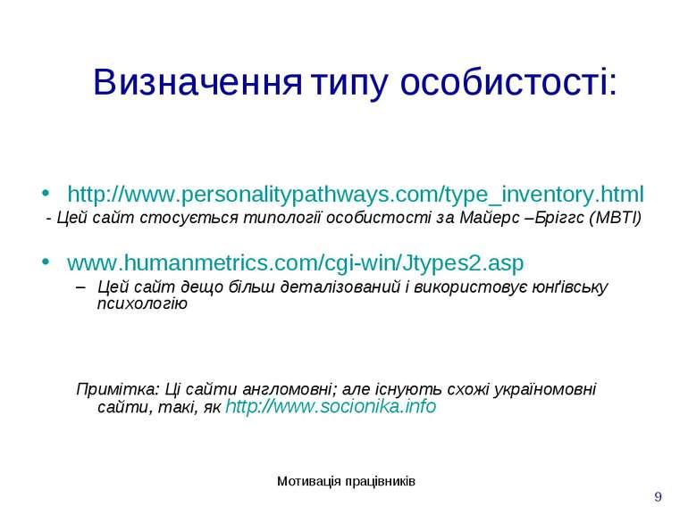 Мотивація працівників 9 Визначення типу особистості: http://www.personalitypa...