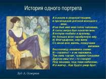 История одного портрета Худ. А. Осмеркин А я росла в узорной тишине, в прохла...