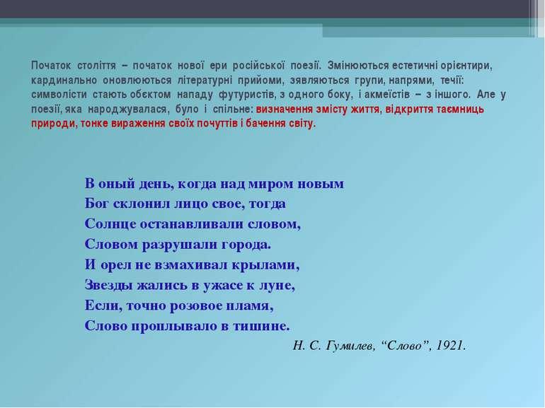 Початок століття – початок нової ери російської поезії. Змінюються естетичні ...