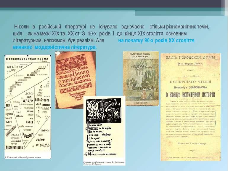 Ніколи в російській літературі не існувало одночасно стільки різноманітних те...