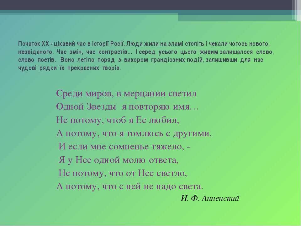 Початок XX - цікавий час в історії Росії. Люди жили на зламі століть і чекали...