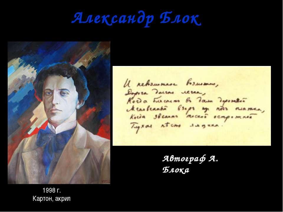 Александр Блок 1998 г. Картон, акрил Автограф А. Блока