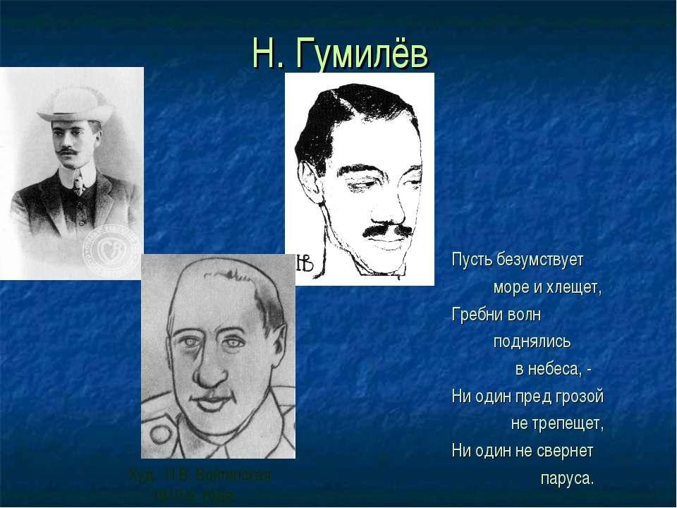 Н. Гумилёв Пусть безумствует море и хлещет, Гребни волн поднялись в небеса, -...