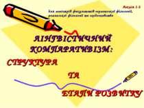 ЛІНГВІСТИЧНИЙ КОМПАРАТИВІЗМ: СТРУКТУРА ТА ЕТАПИ РОЗВИТКУ Лекція 1-2 для магіс...