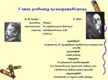 5 етап розвитку компаративістики