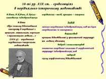10-ті рр. ХІХ ст. - «революція» в порівняльно-історичному мовознавстві
