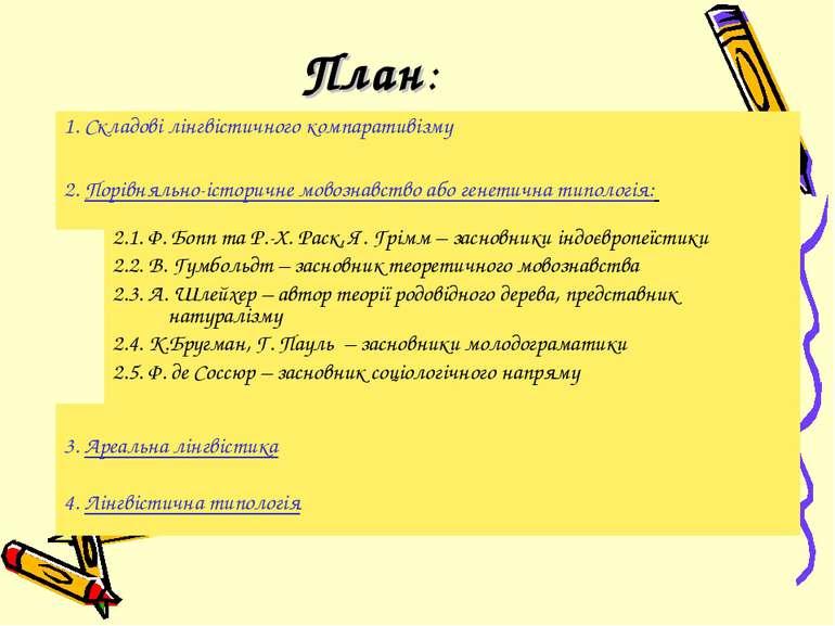 План: 1. Складові лінгвістичного компаративізму 2. Порівняльно-історичне мово...