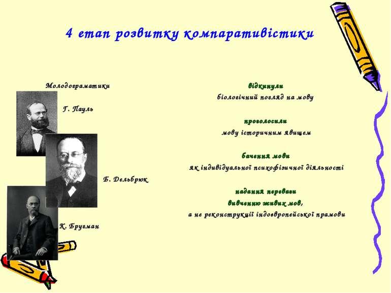 4 етап розвитку компаративістики