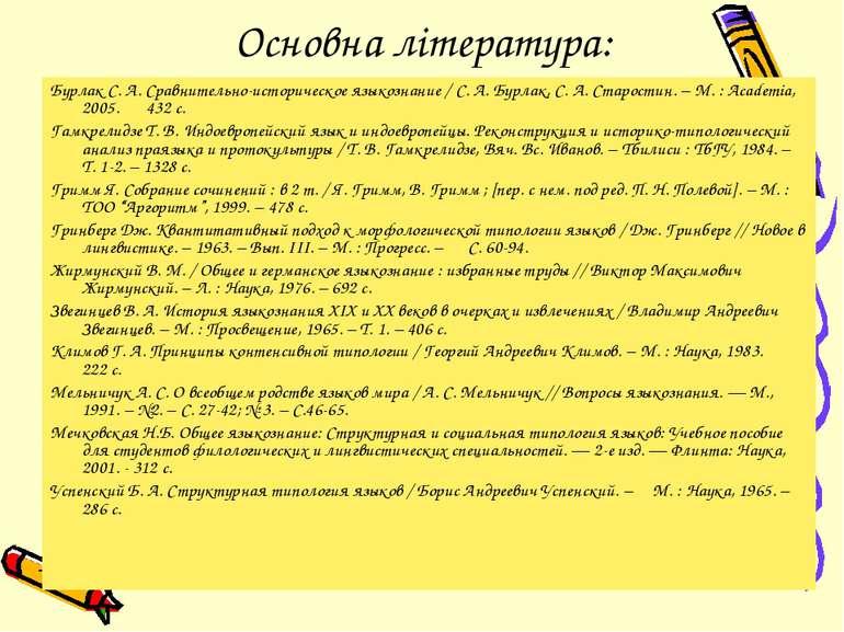 Основна література: Бурлак С. А. Сравнительно-историческое языкознание / С. А...