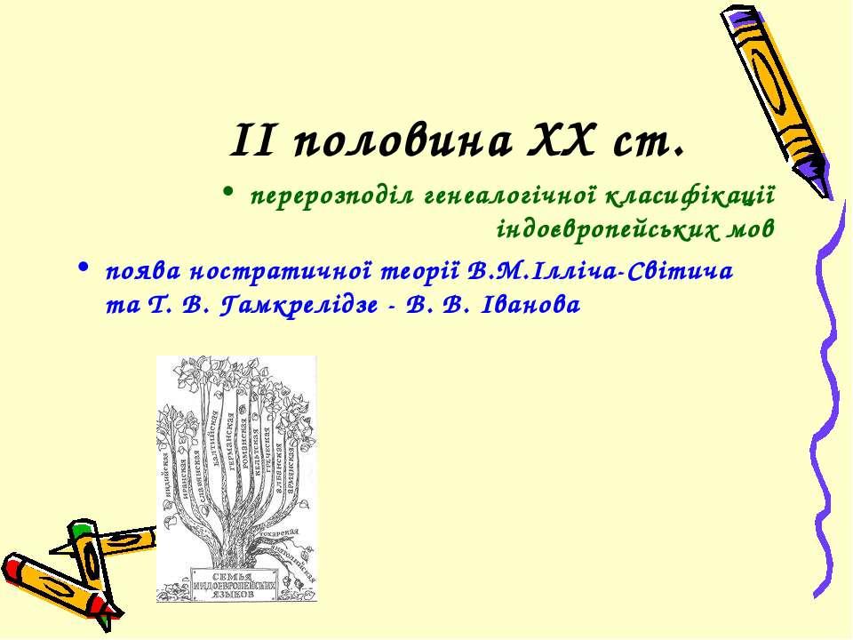 ІІ половина ХХ ст. перерозподіл генеалогічної класифікації індоєвропейських м...
