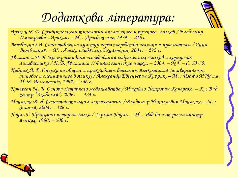 Додаткова література: Аракин В. Д. Сравнительная типология английского и русс...