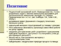 Позитивне Педагогічний програмний засіб «Природознавство, 3 клас» розроблено ...