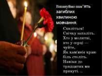 Схиліться! Свічку запаліть. Хто у молитві, хто у серці — чуйте, Як кам'яніє к...