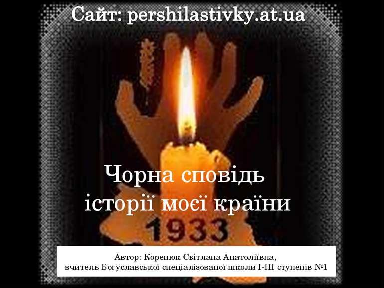 Чорна сповідь історії моєї країни Автор: Коренюк Світлана Анатоліївна, вчител...