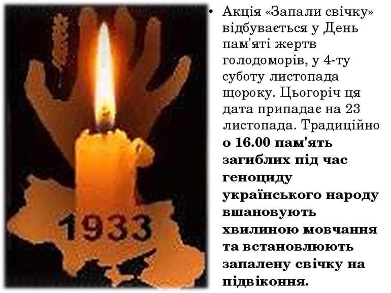 Акція «Запали свічку» відбувається у День пам'яті жертв голодоморів, у 4-ту с...