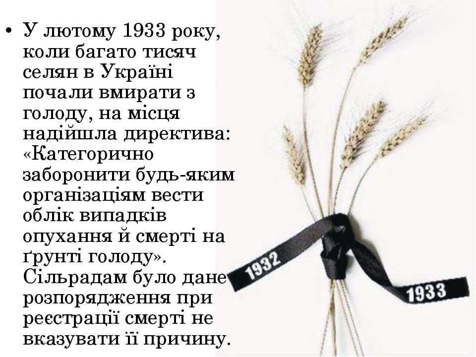 У лютому 1933 року, коли багато тисяч селян в Україні почали вмирати з голоду...