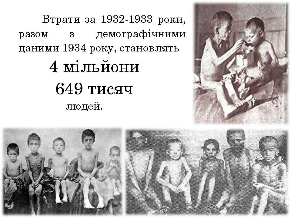 Втрати за 1932-1933 роки, разом з демографічними даними 1934 року, становлять...
