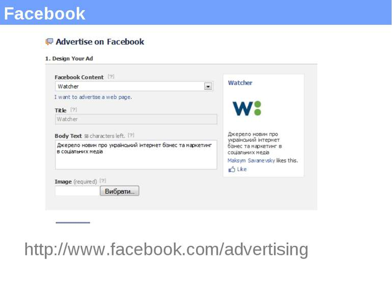 Facebook http://www.facebook.com/advertising (c) Максим Саваневський maksym@w...