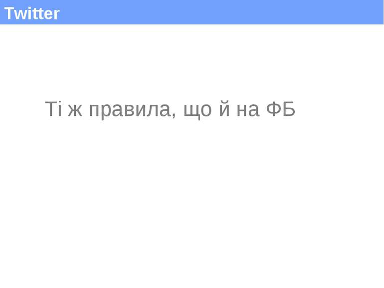 Twitter Ті ж правила, що й на ФБ (c) Максим Саваневський maksym@watcher.com.ua