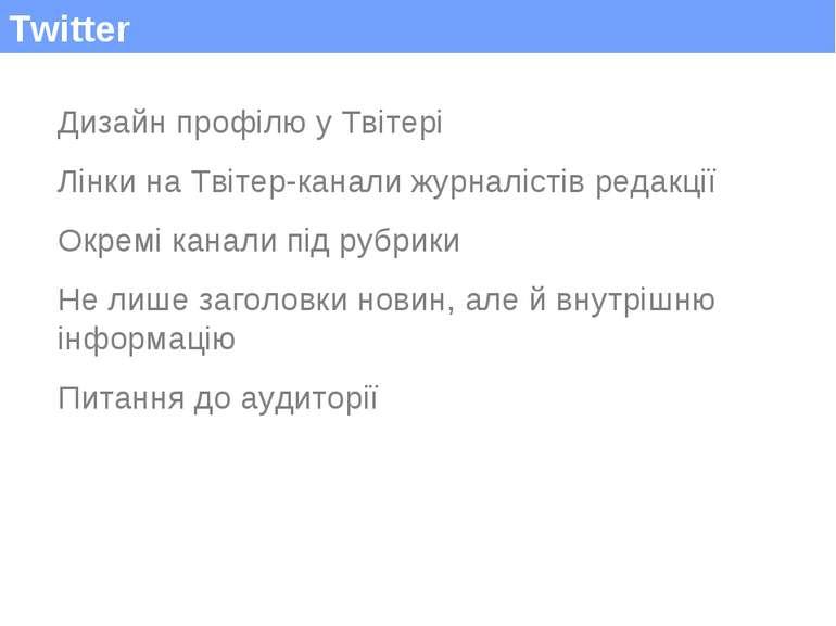 Twitter Дизайн профілю у Твітері Лінки на Твітер-канали журналістів редакції ...