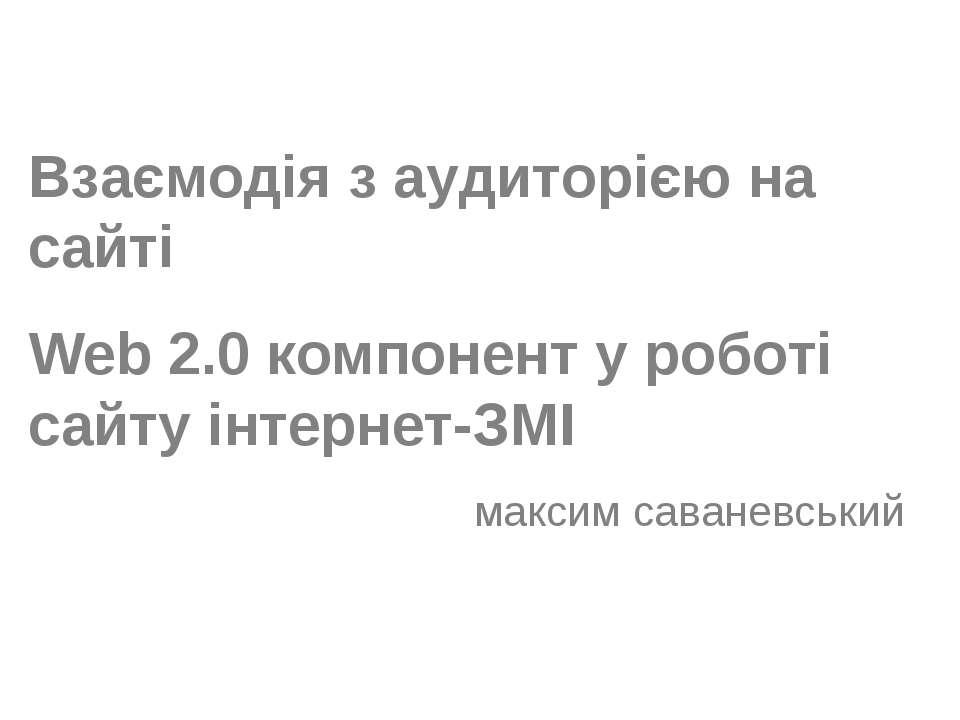 (c) Максим Саваневський maksym@watcher.com.ua Взаємодія з аудиторією на сайті...