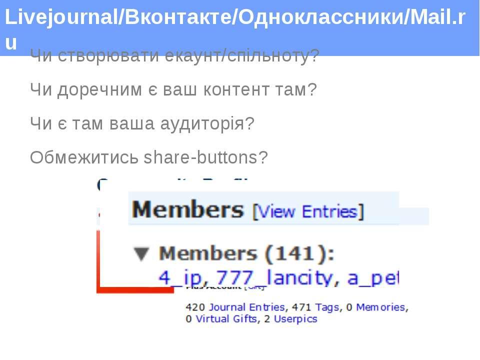 Livejournal/Вконтакте/Одноклассники/Mail.ru Чи створювати екаунт/спільноту? Ч...