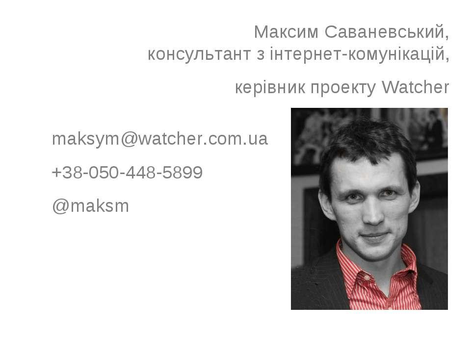Максим Саваневський, консультант з інтернет-комунікацій, керівник проекту Wat...