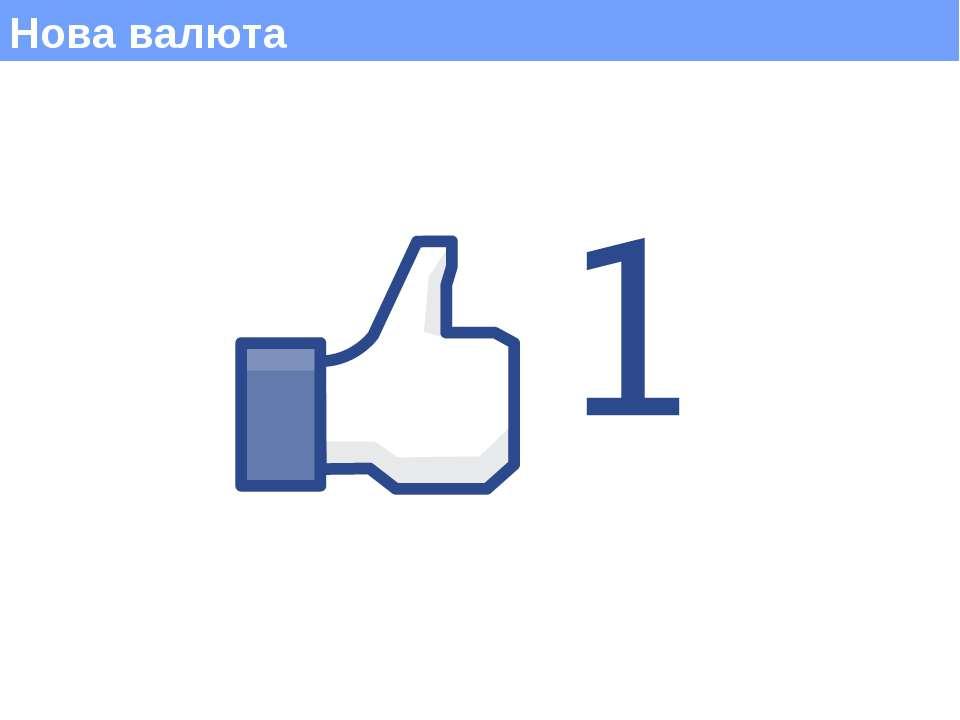 Нова валюта (c) Максим Саваневський maksym@watcher.com.ua